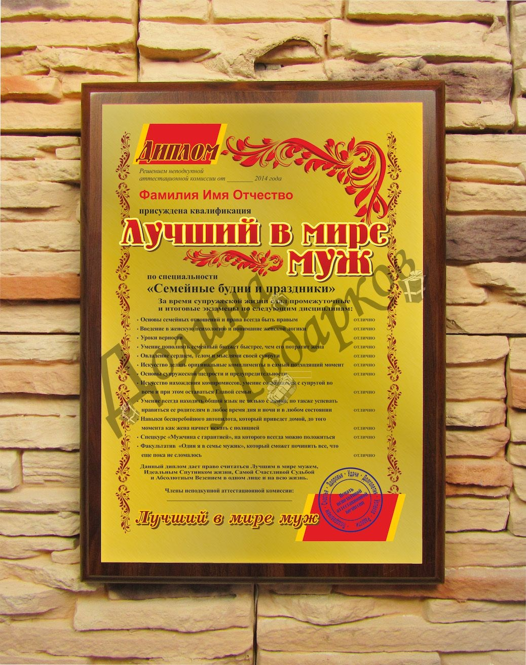 Почетный диплом Лучший в мире муж купить диплом мужу в подарок Почетный диплом Лучший в мире муж