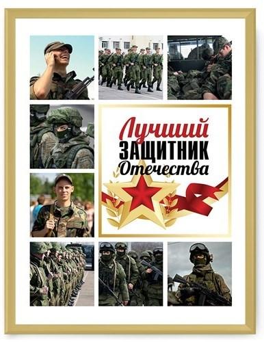 Фотопостер в рамке «Лучший защитник Отечества»