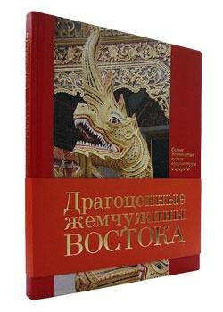 Книга Драгоценные жемчужины Востока Самые знаменитые чудеса архитектуры и природы