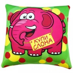 Подушка-антистресс Купи слона