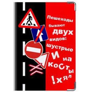 Обложка для автодокументов Пешеходы бывают двух видов