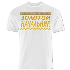 Футболка Золотой начальник