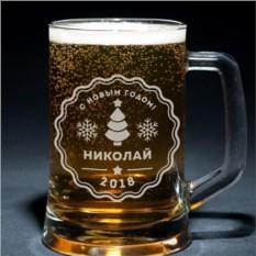 Пивная кружка с гравировкой «С Новым годом!»