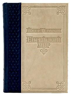 Подарочная книга Еврейский Мир