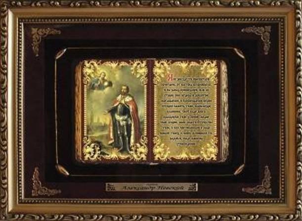 Религиозное панно Александр Невский