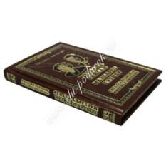 Книга Р. Рейган, М.Тэтчер Англосаксонская мировая империя