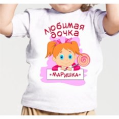 Именная футболка с рисунком Любимая дочка