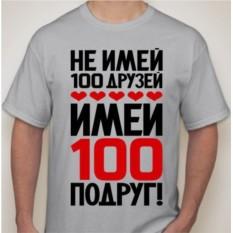 Мужская футболка Не имей 100 друзей