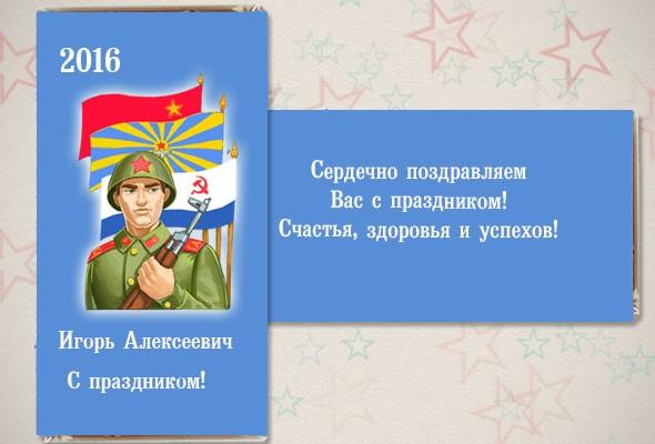 Именная шоколадная открытка «Служу Отчизне!»