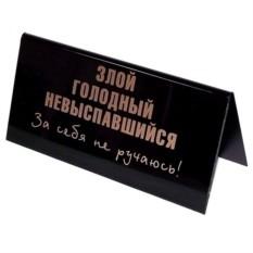 Табличка на стол Злой, голодный, не выспавшийся
