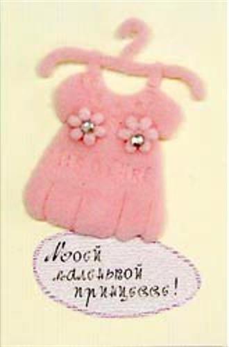 Мини-открытка ручной работы Моей маленькой принцессе