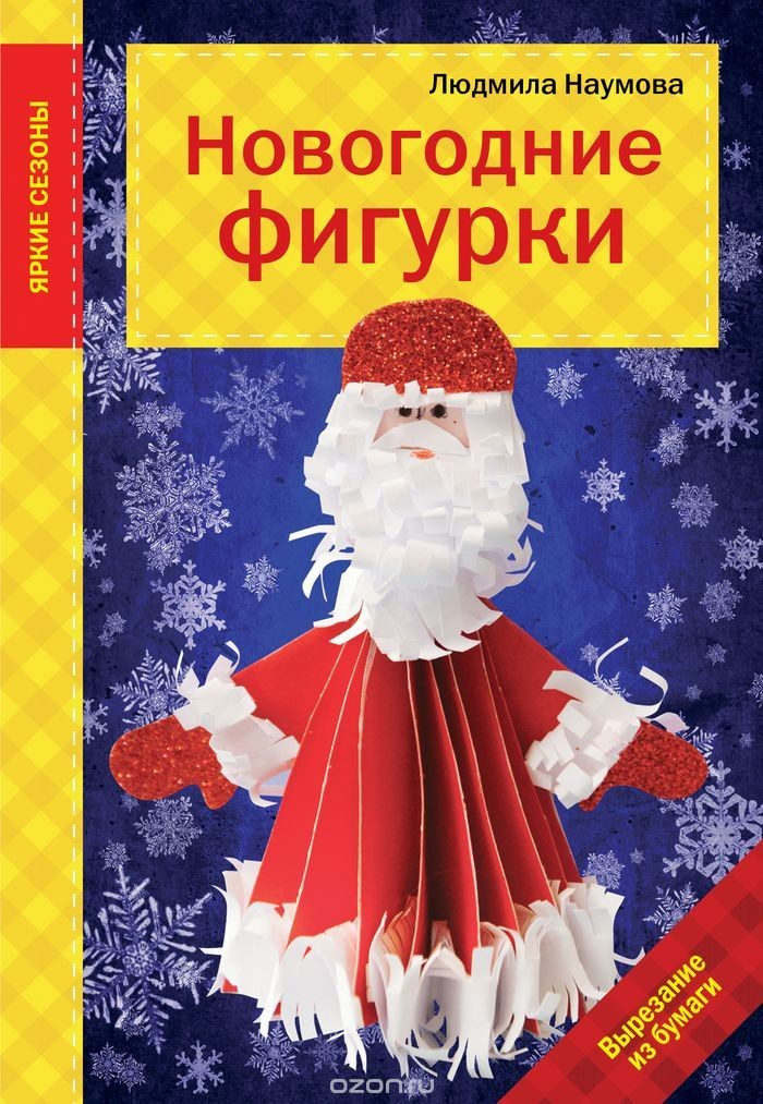 Книга для детского творчества Новогодние фигурки