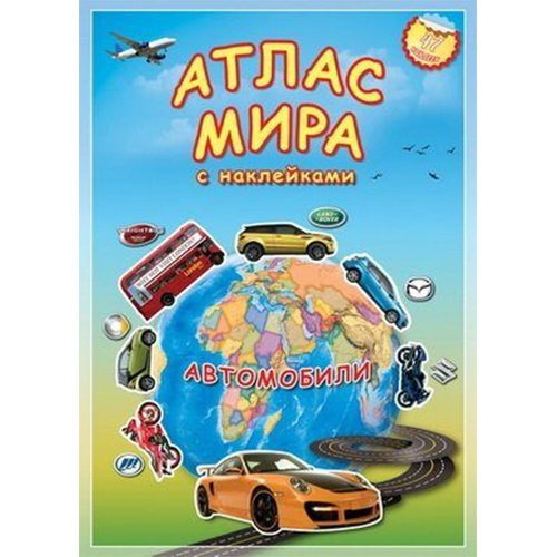 Книга Атлас мира с наклейками. Автомобили