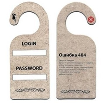 Табличка Login Password
