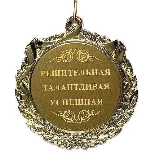 Медаль Решительная, талантливая, успешная