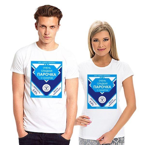 Парные футболки Очень сладкая парочка