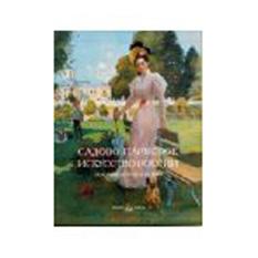 Книга «Садово-парковое искусство»