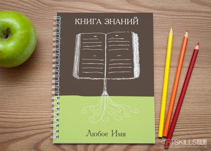 Именная тетрадь Книга знаний