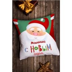 Декоративная подушка с именной вышивкой Дед Мороз