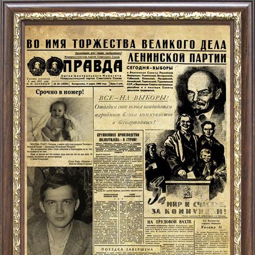 Газета «Правда» с поздравлением