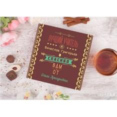 Конфеты в подарочной упаковке «Спасибо учителю» (16 конфет)