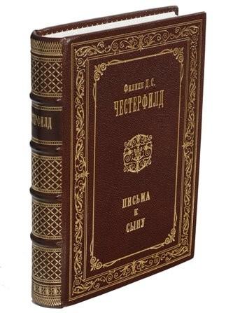 Книга Письма к сыну Ф. Честерфилд