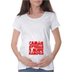 Футболка для беременных Лучшая мамочка