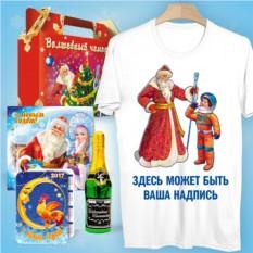 Набор с подарочной футболкой «Космонавт»