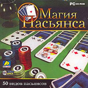 Компьютерная игра «Магия Пасьянса»