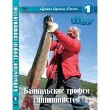 DVD-диск Шорин. Байкальские трофеи спиннингистов