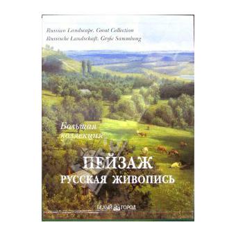 Книга «Русская живопись»