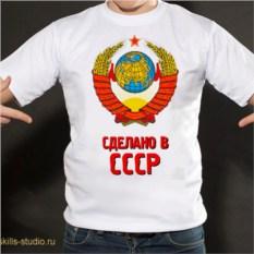 Футболка Сделано в СССР