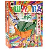 Набор для изготовления оригами Шляпа: Томас