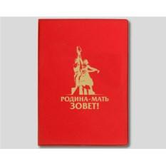 Обложка для паспорта «Родина-мать зовет»