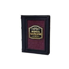 Книга «Мудрость тысячалетий»