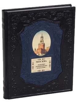 Подарочная книга о Москве