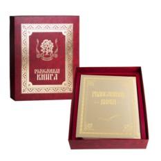 Золотая родословная книга в футляре Классическая