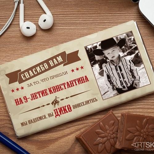 Шоколадная открытка Спасибо, что пришли!