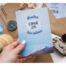 Почтовая открытка Сегодня отличный день для подвига
