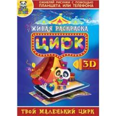 Живая раскраска Magic Book Цирк