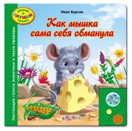 Говорящая книга Как мышка сама себя обманула