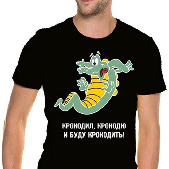 Футболка Крокодил, крокодю и буду крокодить!