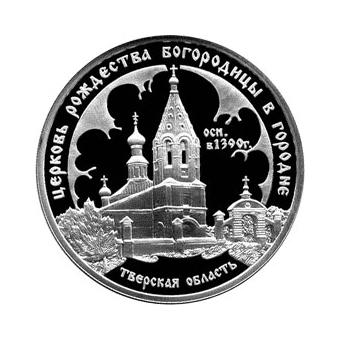 Монета «Церковь Рождества Богородицы», 3 рубля, Серебро