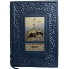 Подарочная книга на китайском языке Россия