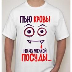Мужская футболка Пью кровь
