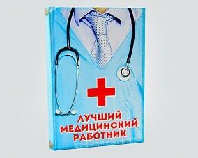Ежедневник «Лучший медицинский работник»