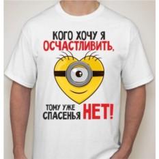 Мужская футболка Кого я хочу осчастливить