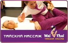Подарочный сертификат на тайский массаж (2 часа)