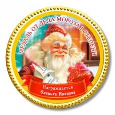 Шоколадная медаль от Деда Мороза