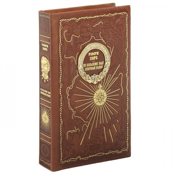 Подарочная книга По большому льду. Северный полюс